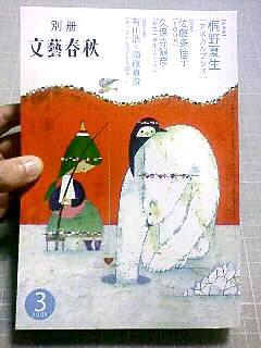 「別冊文藝春秋」3月号_b0136144_4182472.jpg