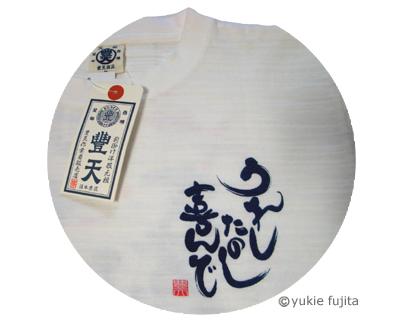 豊天商店「うれし たのし 喜んで」ロンT_c0141944_2338532.jpg