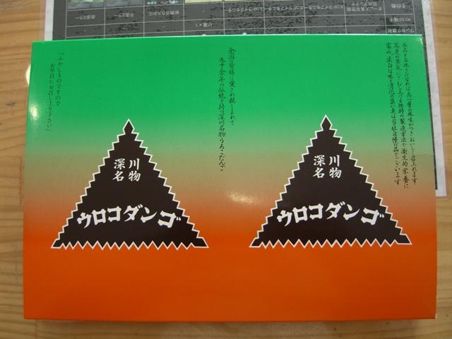 お土産_a0055981_9493830.jpg