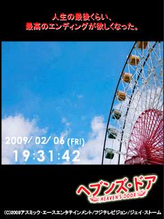 フジテレビモバイルサイトでオリジナルコンテンツGET!_f0183800_1892866.jpg