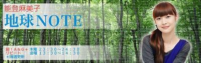 能登麻美子 地球NOTE 新OPテーマ曲 『 海に、そして宙(そら)に 』3月25日発売!!_e0025035_1816922.jpg