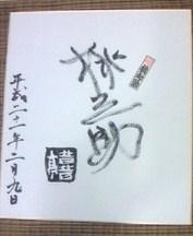 本日「らくごカフェに火曜会」です_e0159841_16193486.jpg