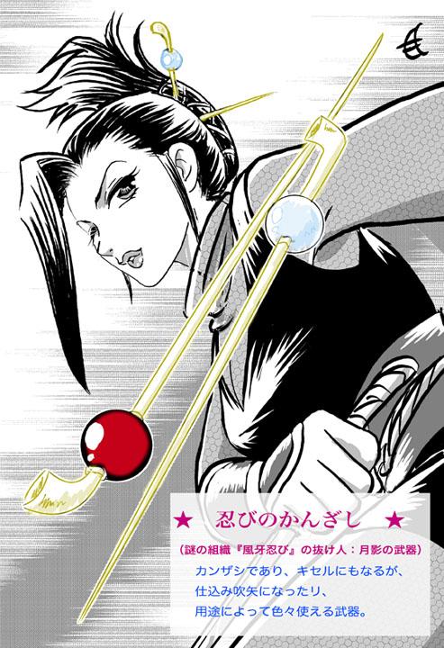 海月さん持ちキャラ月影姐さんの武器☆(海月さんよりご提供)_c0164365_12401766.jpg