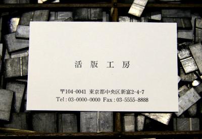 第75回活版印刷ワークショップ ~初心者向け和文名刺編~_a0099497_13303456.jpg