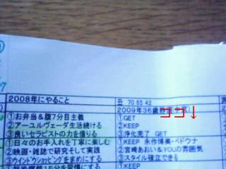 090211 取材先でぺ・ドゥナさん(韓流女優)と遭遇!_f0164842_11211134.jpg