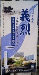 義烈~犀川騒擾事件と安八~_f0197754_23332787.jpg