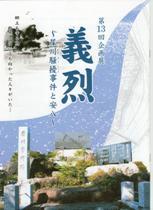 義烈~犀川騒擾事件と安八~_f0197754_23354814.jpg