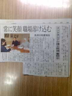 常に笑顔 職場溶け込む(北日本新聞2009年2月11日付)_f0030155_2015070.jpg