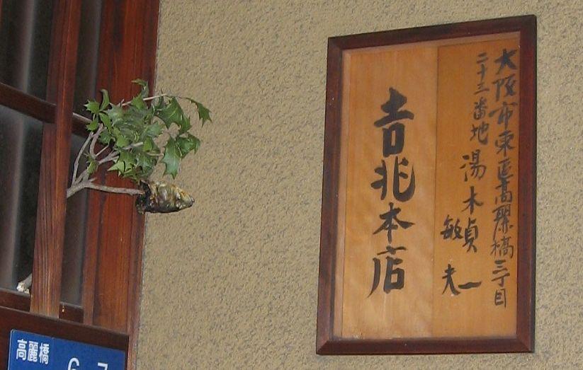 児島嘉助邸(現 吉兆高麗橋本店)_f0139570_1830431.jpg
