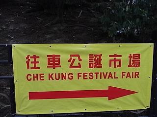車公誕市場 CHE KUNG FESTIVAL FAIR_e0155771_1355218.jpg