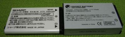 【willcom 03】 大容量バッテリ POCKET BATTERY_b0000480_2512164.jpg