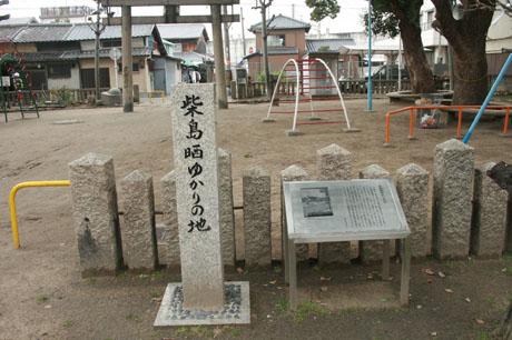 【柴島】 法華寺 ・ 柴島神社_a0045381_23461343.jpg