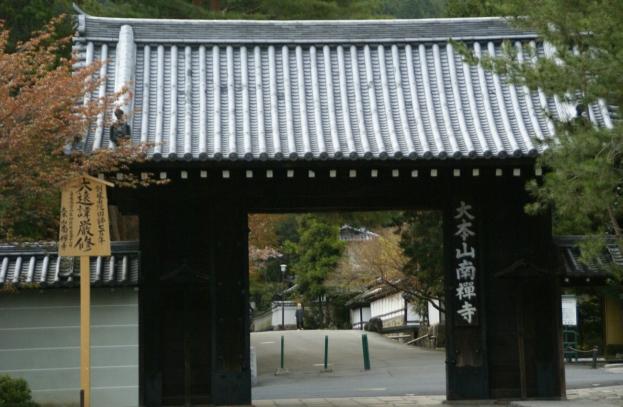 南禅寺_f0189086_2020626.jpg