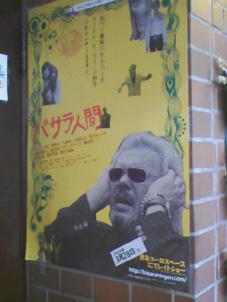 杉J終了。映画「バサラ」ポスター_e0050813_2133477.jpg