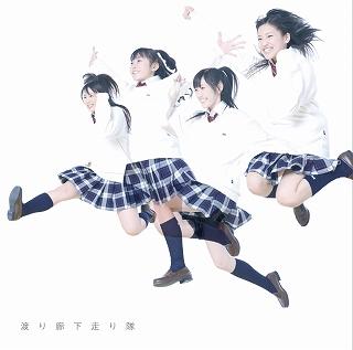 「初恋ダッシュ/青い未来」でデビューした、渡り廊下走り隊のインタビュー到着!Vol.1_e0025035_12574211.jpg