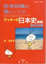 収蔵品番号168 思考訓練の場としてのマッキーの日本史実践_d0133636_0343975.jpg