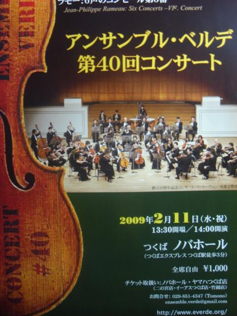 アンサンブル・ベルデ コンサート_b0124462_19175241.jpg