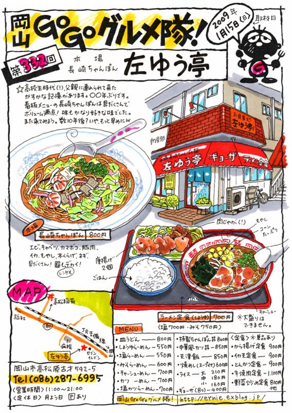 本場 長崎ちゃんぽん麺・左ゆう亭_d0118987_084066.jpg