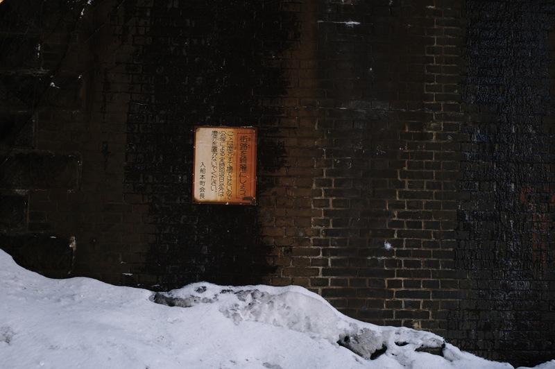 鉄道橋下_f0042194_22433995.jpg