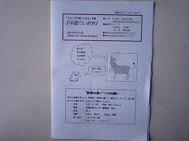 グループ「中国だい好き」会報 65号発行される_d0027795_1284713.jpg