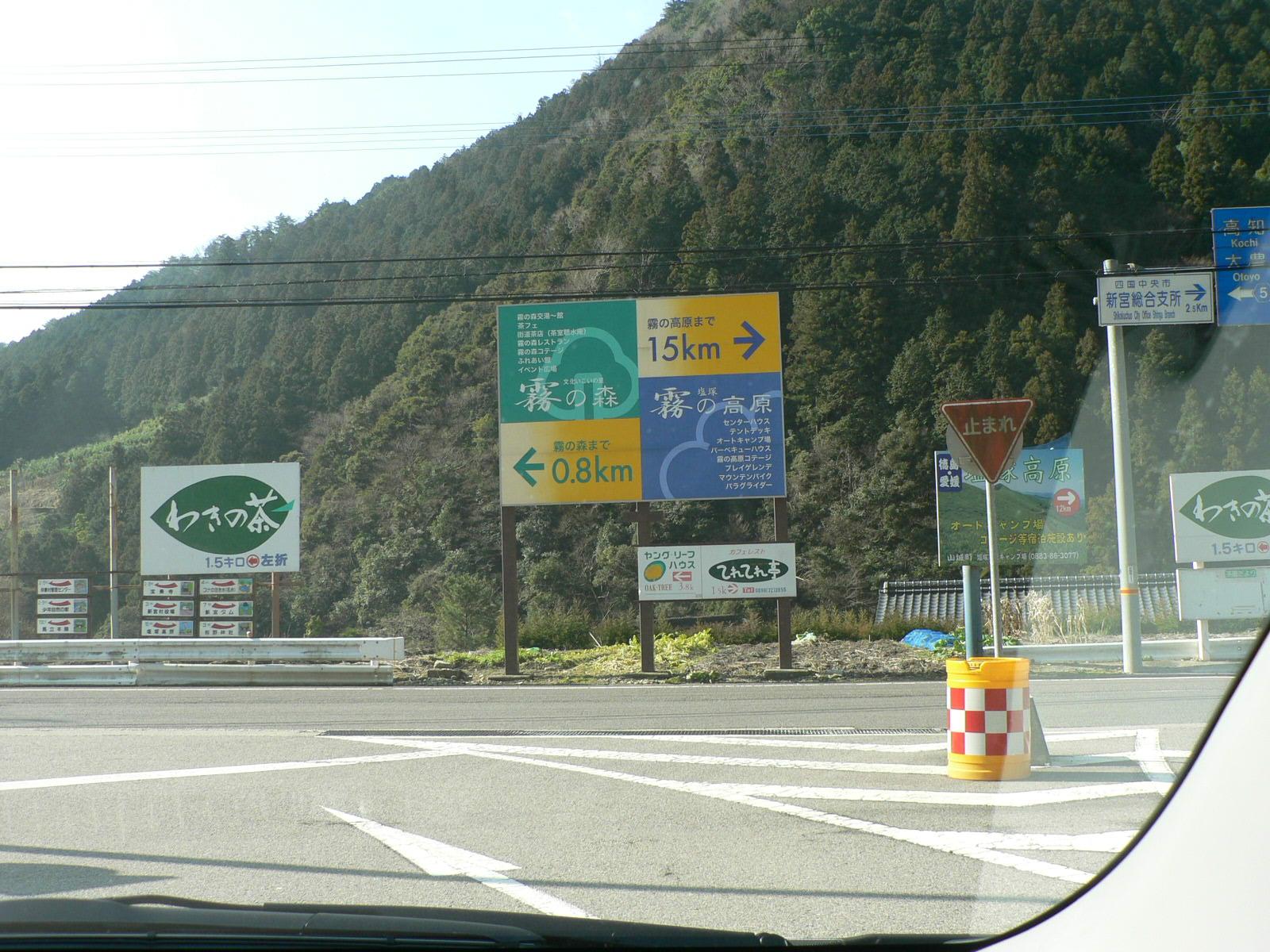 塩塚までの道のり_e0146402_20574073.jpg