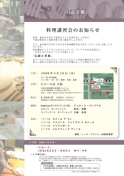一日会主催 料理講習会_e0025817_21502056.jpg
