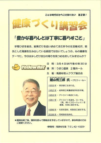 健康づくり講習会_e0101917_121352.jpg