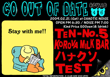 02月21日(土) [ GO OUT OF DATE round.46 ]_f0004730_1351111.jpg