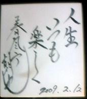 火曜会ネタ帳&14年ぶりの再会_e0159841_150595.jpg