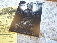 NAKBA(ナクバ)自主上映_f0019247_17304840.jpg