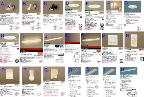 照明の発注_f0198764_21492868.jpg