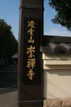 【崇禅寺駅】 崇禅寺・中島惣社_a0045381_20114194.jpg