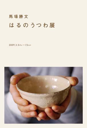 うつわ「晴る」の展示会_f0120395_1621910.jpg