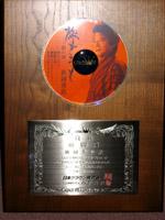 平成20年度ヒット賞贈呈式_b0083801_2211945.jpg
