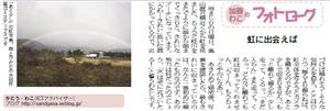今週のフォトローグ「虹に出会えば」リビング京都のご案内_c0069903_14485575.jpg