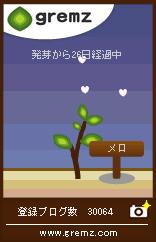 b0021311_23102418.jpg