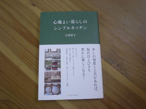 『石黒智子さん』_b0131012_17451393.jpg