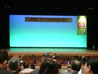 ファース全国大会in 函館_f0116421_2254245.jpg