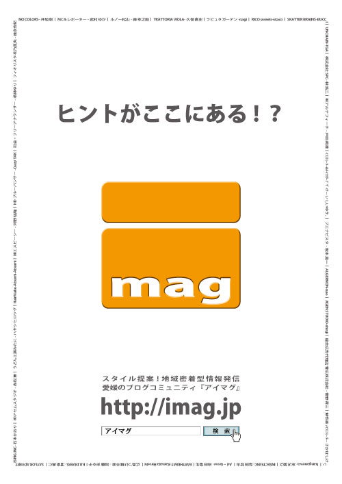 初のアイマグ懇親会_b0132530_2046040.jpg