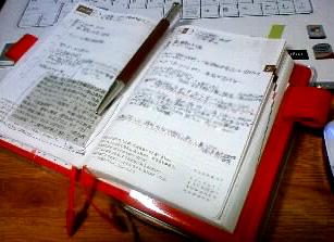 今年の手帳カバーは情熱の赤!_c0170061_23131100.jpg