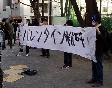 今日の渋谷駅前~「バレンタイン粉砕闘争」見学記2009_f0030574_2120121.jpg