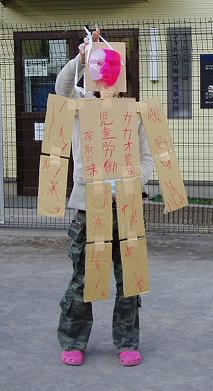 今日の渋谷駅前~「バレンタイン粉砕闘争」見学記2009_f0030574_21224981.jpg