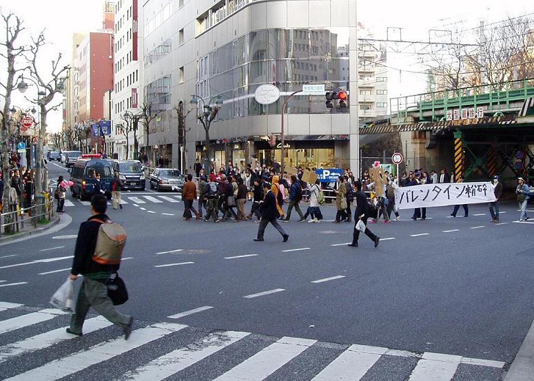 今日の渋谷駅前~「バレンタイン粉砕闘争」見学記2009_f0030574_21362466.jpg