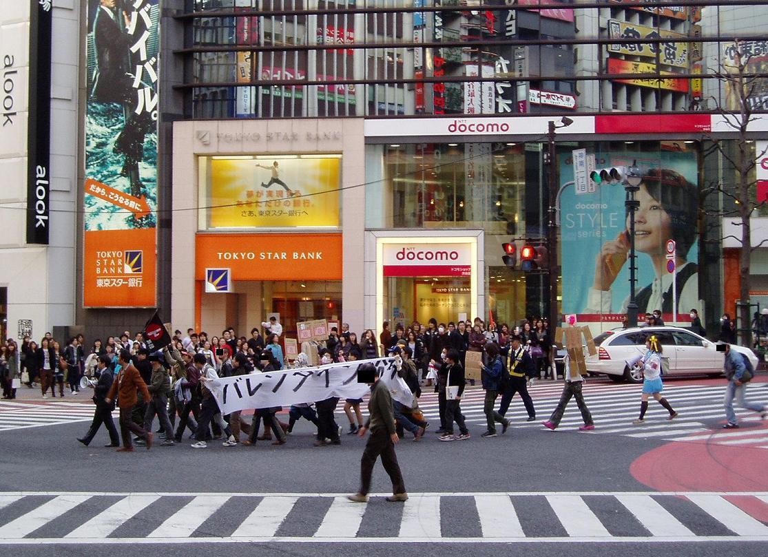 今日の渋谷駅前~「バレンタイン粉砕闘争」見学記2009_f0030574_2142855.jpg