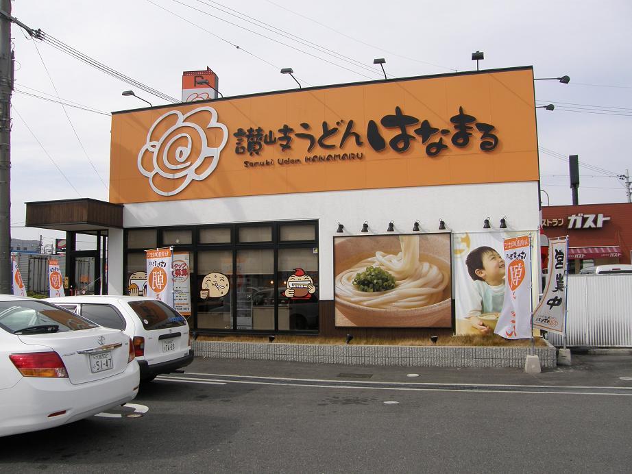 はなまるうどん 茨木宮島店_c0118393_9553026.jpg