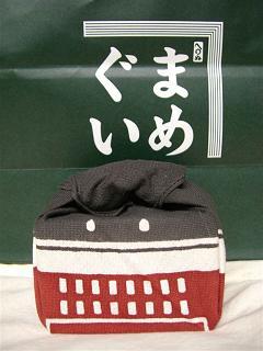 まめぐい@東京駅グランスタ_a0057402_194798.jpg