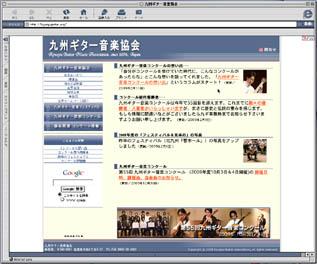 九州ギター音楽協会のHP_e0103327_11223529.jpg