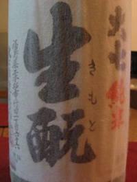 『福島呑みの市』へ行ってきました。_f0193752_1856943.jpg