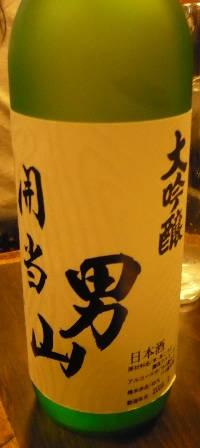 『福島呑みの市』へ行ってきました。_f0193752_19295757.jpg