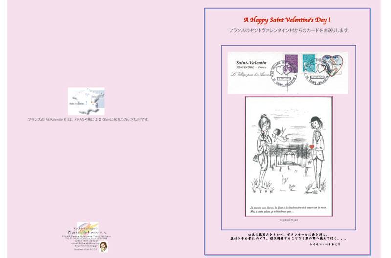 A Happy St. Valentine\'s day! セントヴァレンタインデーのカードは手創りで_a0031363_4565693.jpg